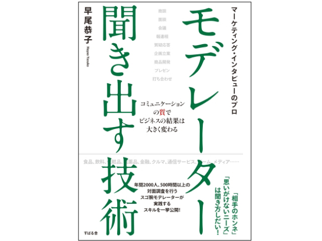 140704_Book_Review02